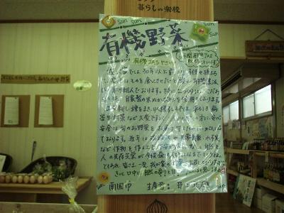 Inouesetumei_r