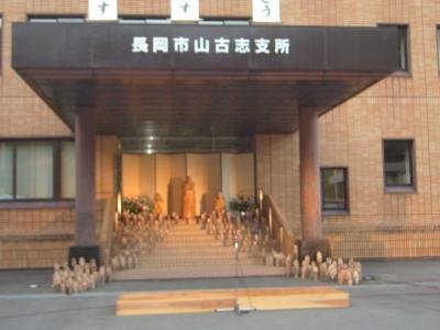 Yamakoshimura