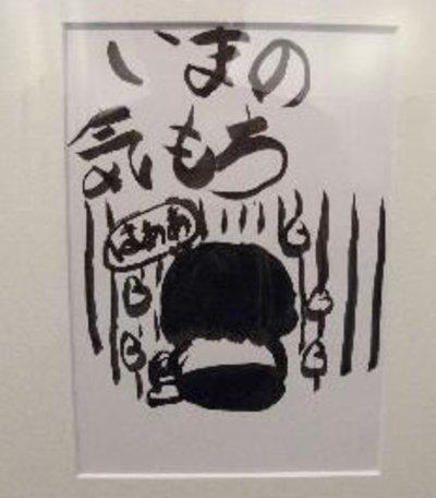 Ikumisakuhi8sai