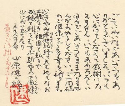 Yamaharasikishi