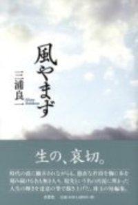 Kazeyamazu_2
