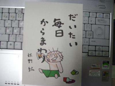 Akino1_r