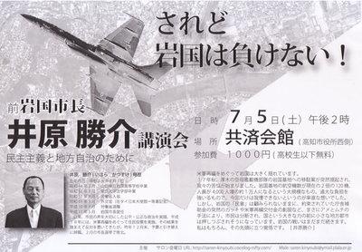 Iharaiwakuni