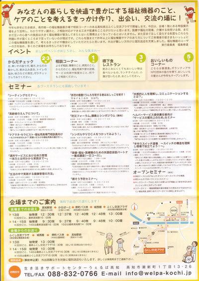 Fukushikikiten02
