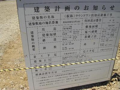 Tbatokentikukeikaku_r