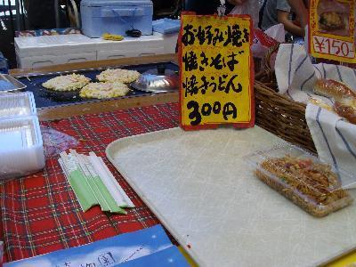 Hokonomiyaki_r