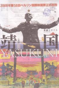 Yasukunieiga