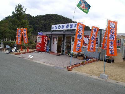 Toyouminoeki