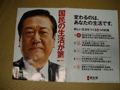 Ozawa_r