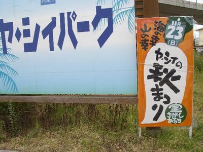 Akimaturi_r