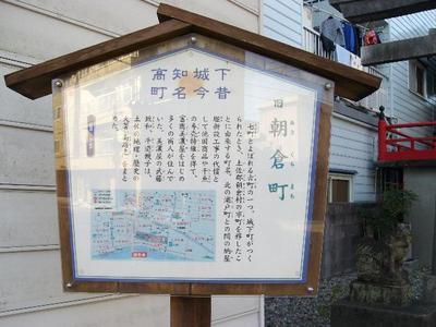 Asakuramati2_r