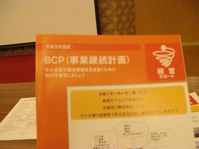 Bcp1_r