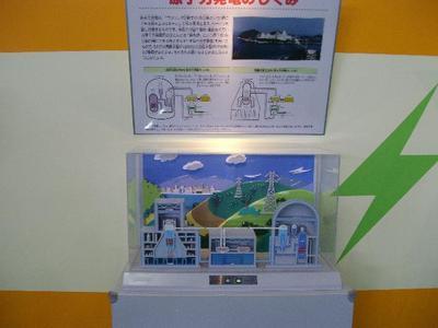 Genshiryoku4_r