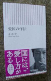 Aikokusahouhon