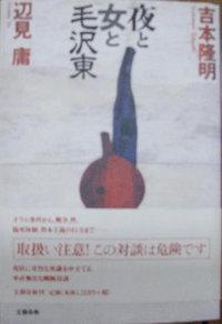 Yoshimotohenmitaidanhon01