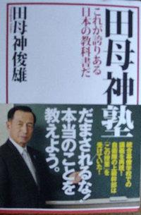 Tabogamihonm