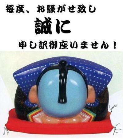 Fukuseke