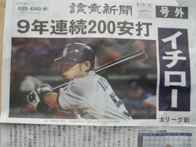 Ichiro_r