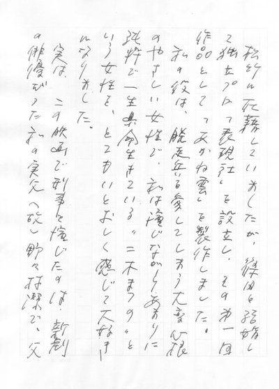 Iwasita1