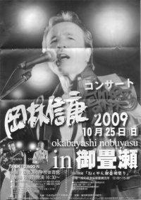 Okabayashin1