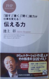 Ikegamihon