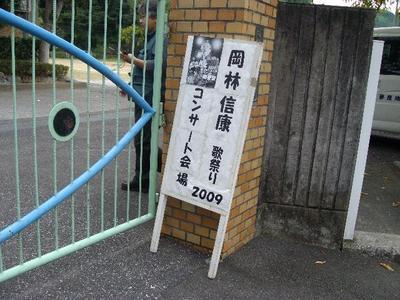 Okabayashin_r