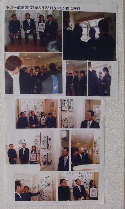 Ozawatamarinkanhoumon2007yousu_2