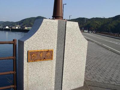Yuukoubashi_r