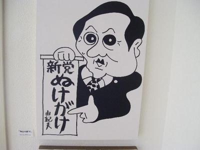 Hatoyama_r