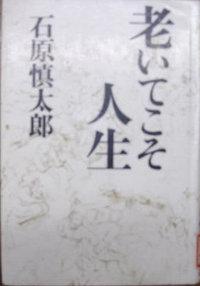 Ishiharashon
