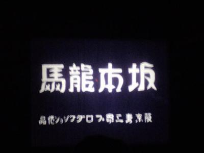Sakamotoryoumaeiga_r
