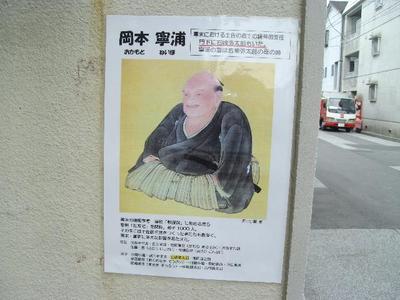 Okamotoneihosasie_r