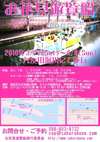 Ohanami0yuransen2010l