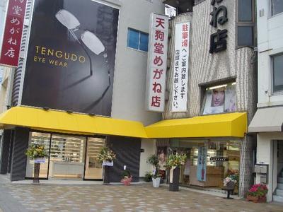 Tengudoumegane_r