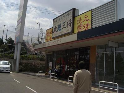 Imabarioosakaooshou_r