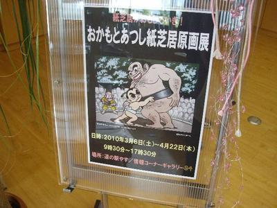 Okamotoatushi_r