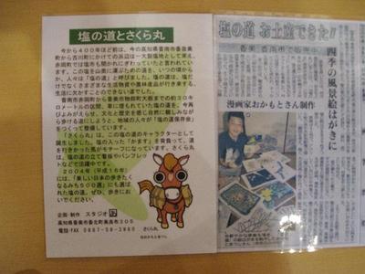 Okamotoshinbun_r
