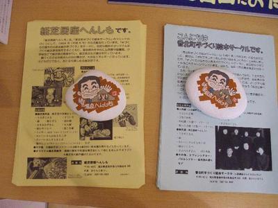 Okamototirashi_r