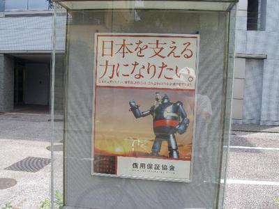 Sinyouhosyoukyoukai_r