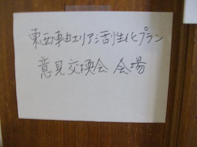 Touzaiiriguchi_r
