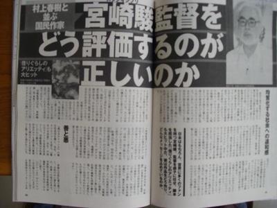 Miyazaki1_r