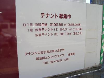 Harimayabashikouzikanban_r