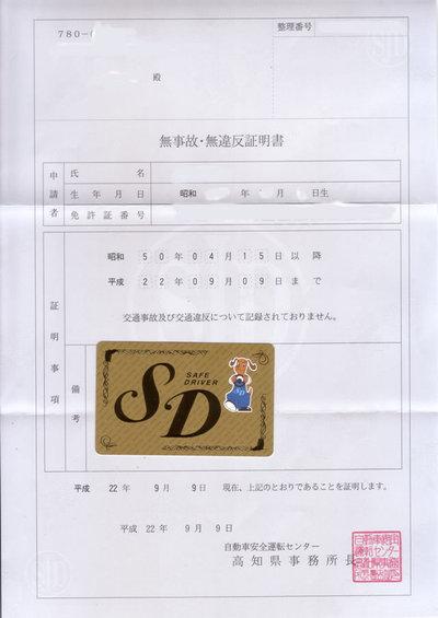 Sdcard35nen
