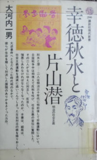 Koutokusyusuikatayamasenhon_2