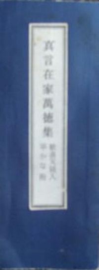 Shingonokyouhon1