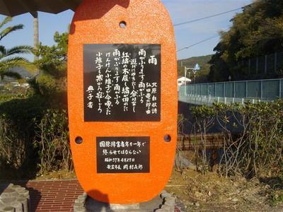 Hirotaryuutarouhi_r