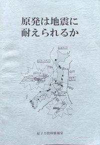 Genpatuzishinhon_2