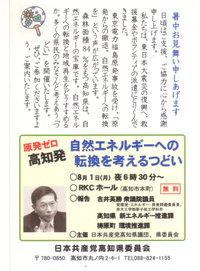 Genpatuyoshii801