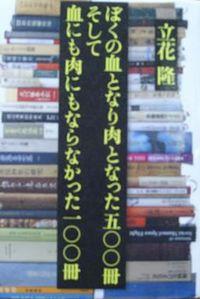 Tachibanatakashihonh