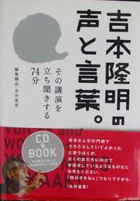 Yoshimototakaakiitoihonhyoushi2011